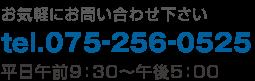0752560525電話番号