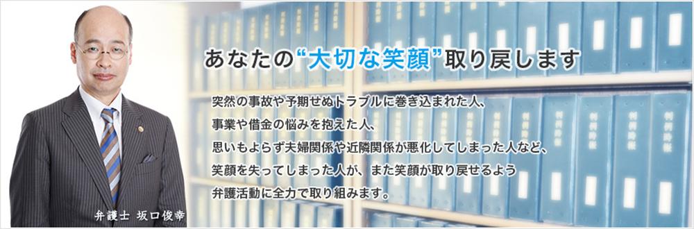 京都の坂口俊幸法律事務所