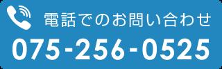 0752560525電話番号リンク