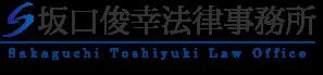 京都の弁護士・坂口俊幸法律事務所